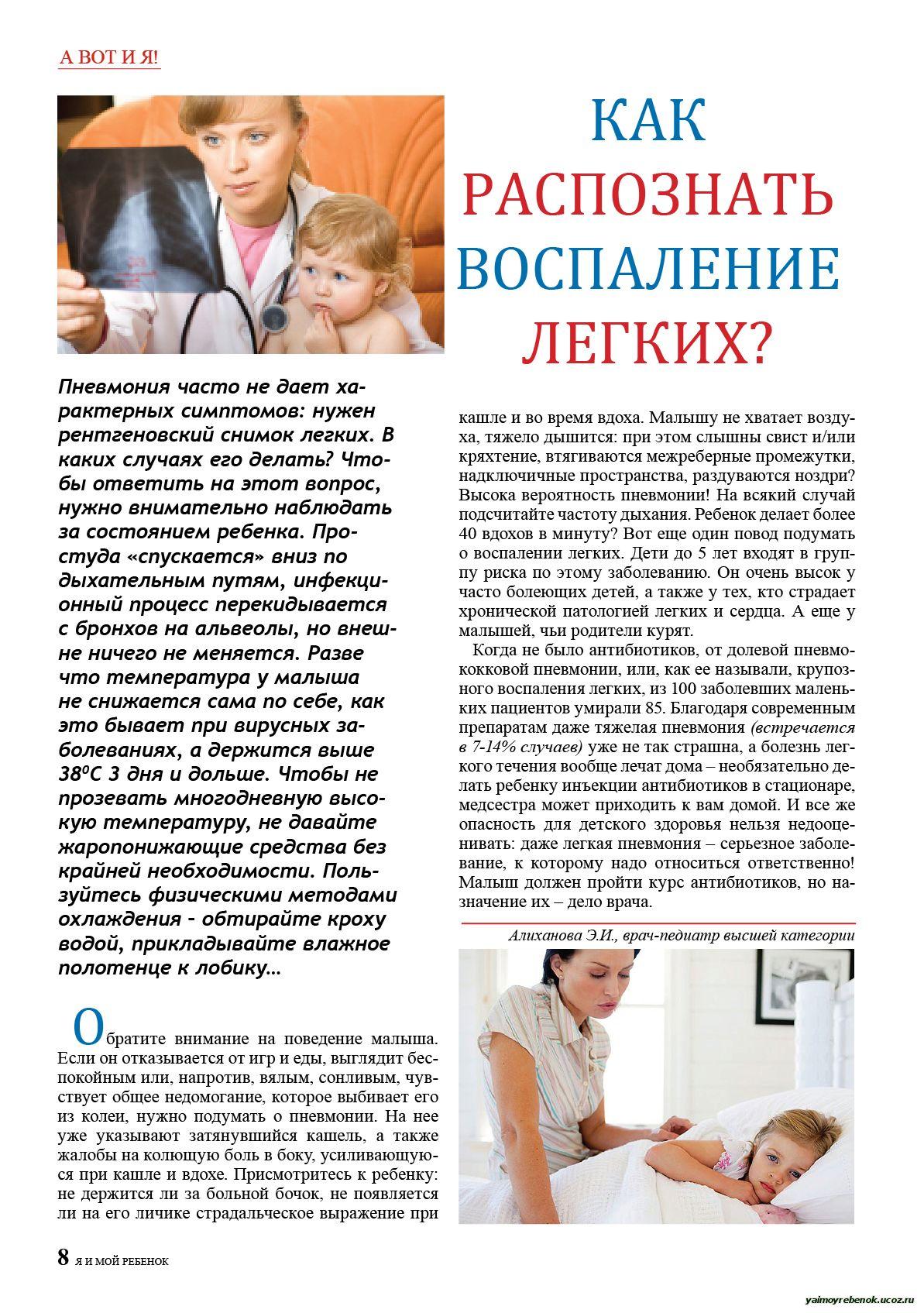 Пневмония (воспаление легких) у взрослых и у детей