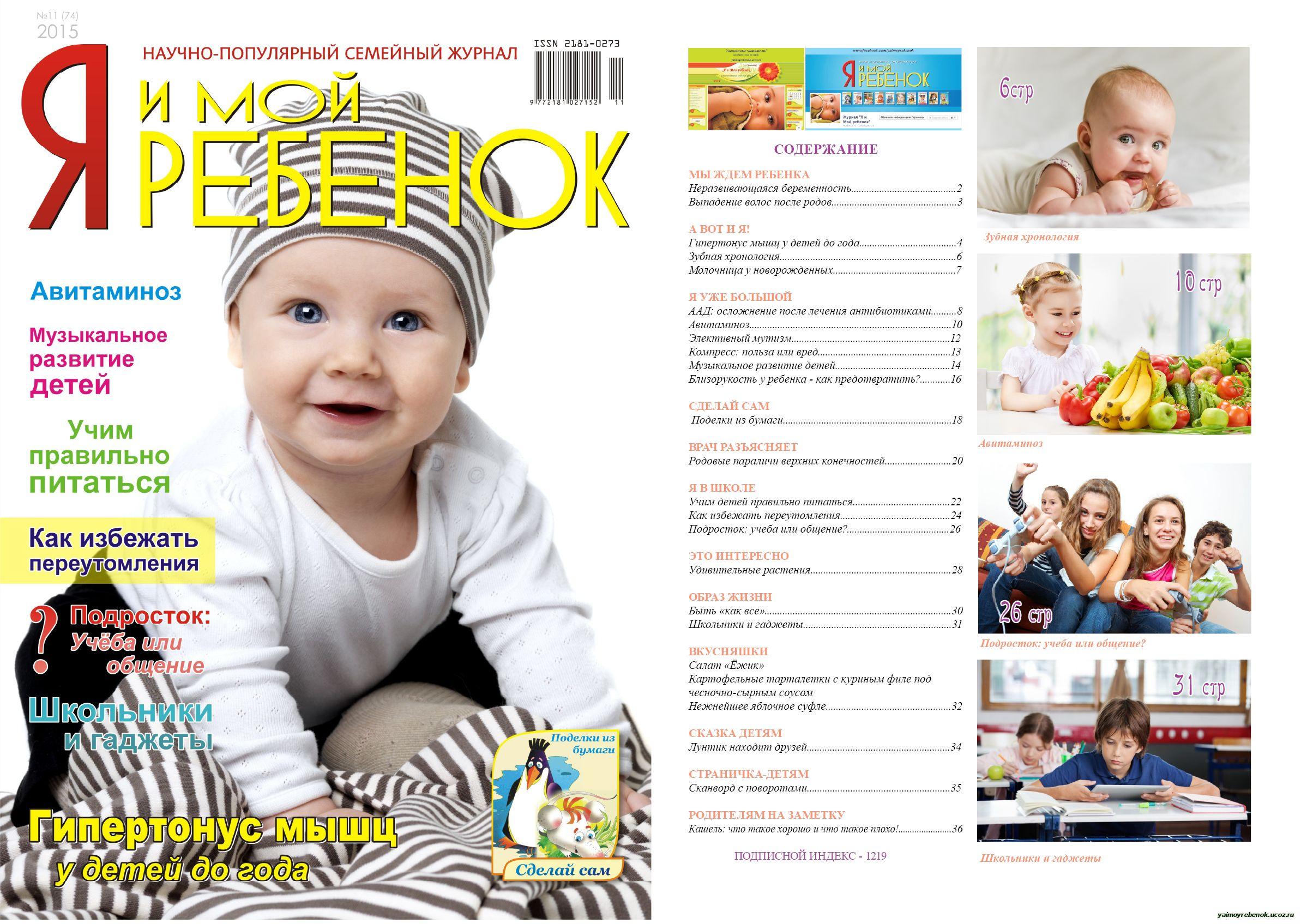 Отправить фото ребенка в журнал