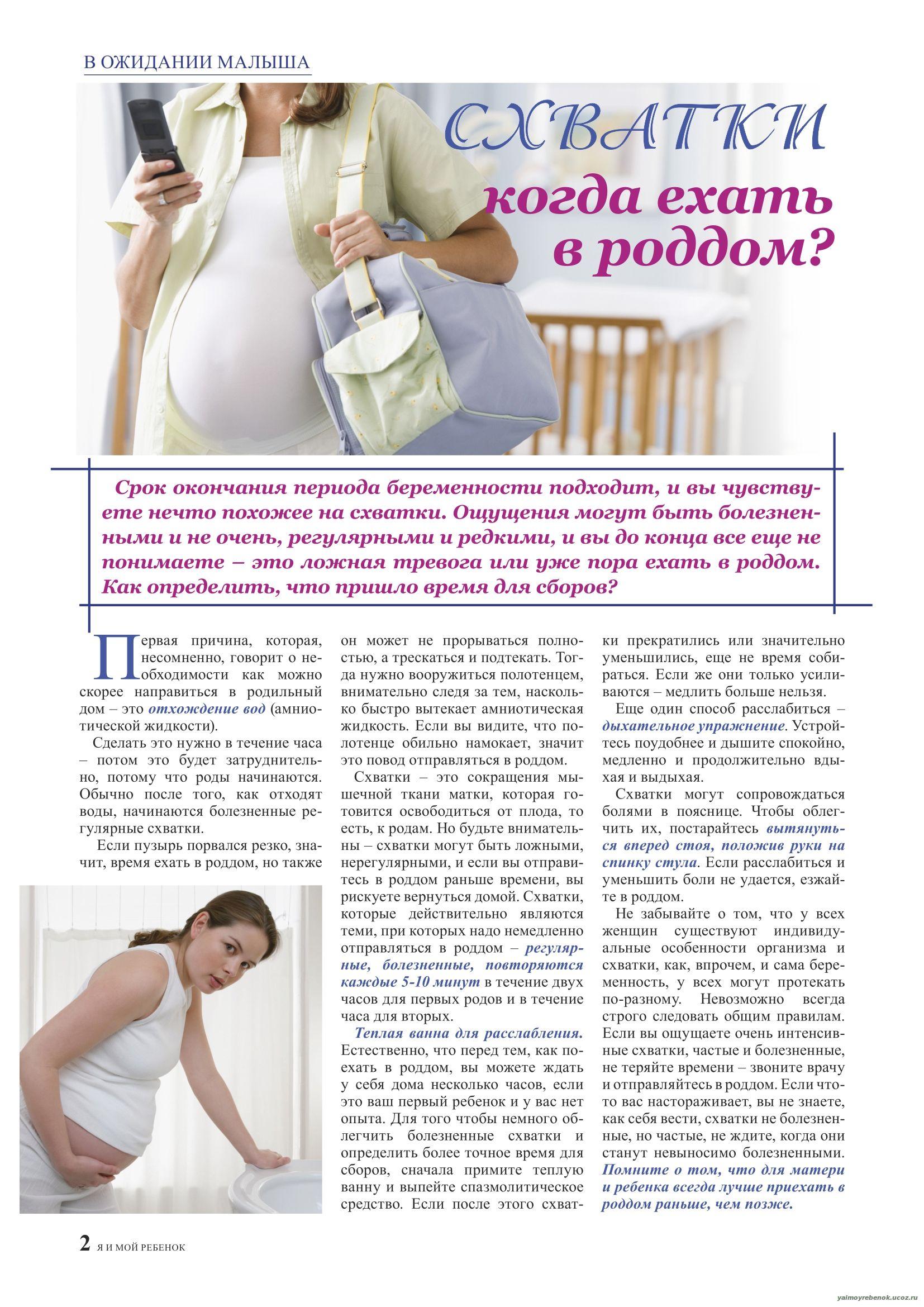 Считается, что у повторнородящих женщин интенсивность схваток будет сразу частая и процесс родов займет вдвое меньше времени, чем у тех, кто сталкивается с этим впервые.