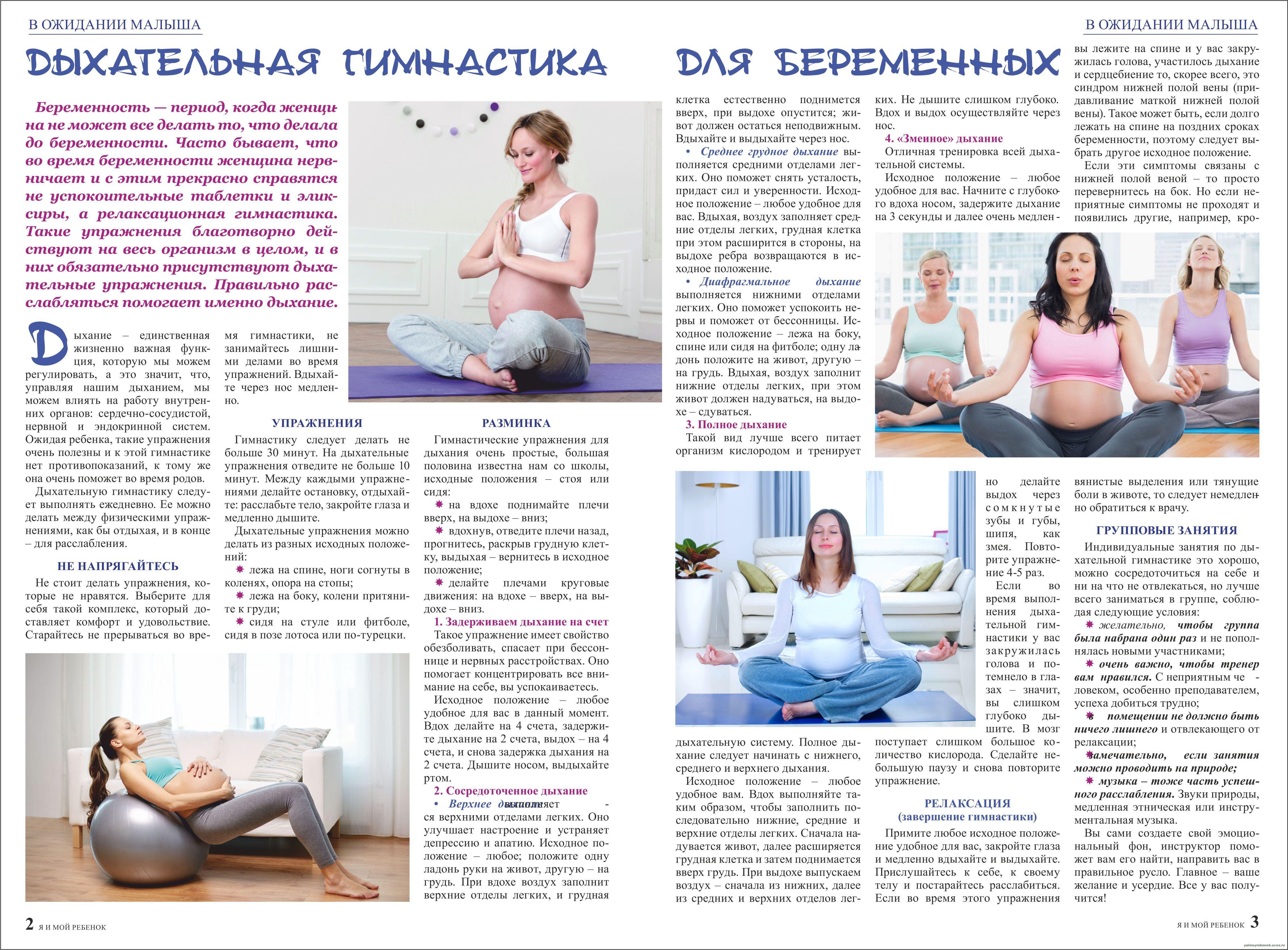 Гимнастика для беременных от отеков 2 триместр 19