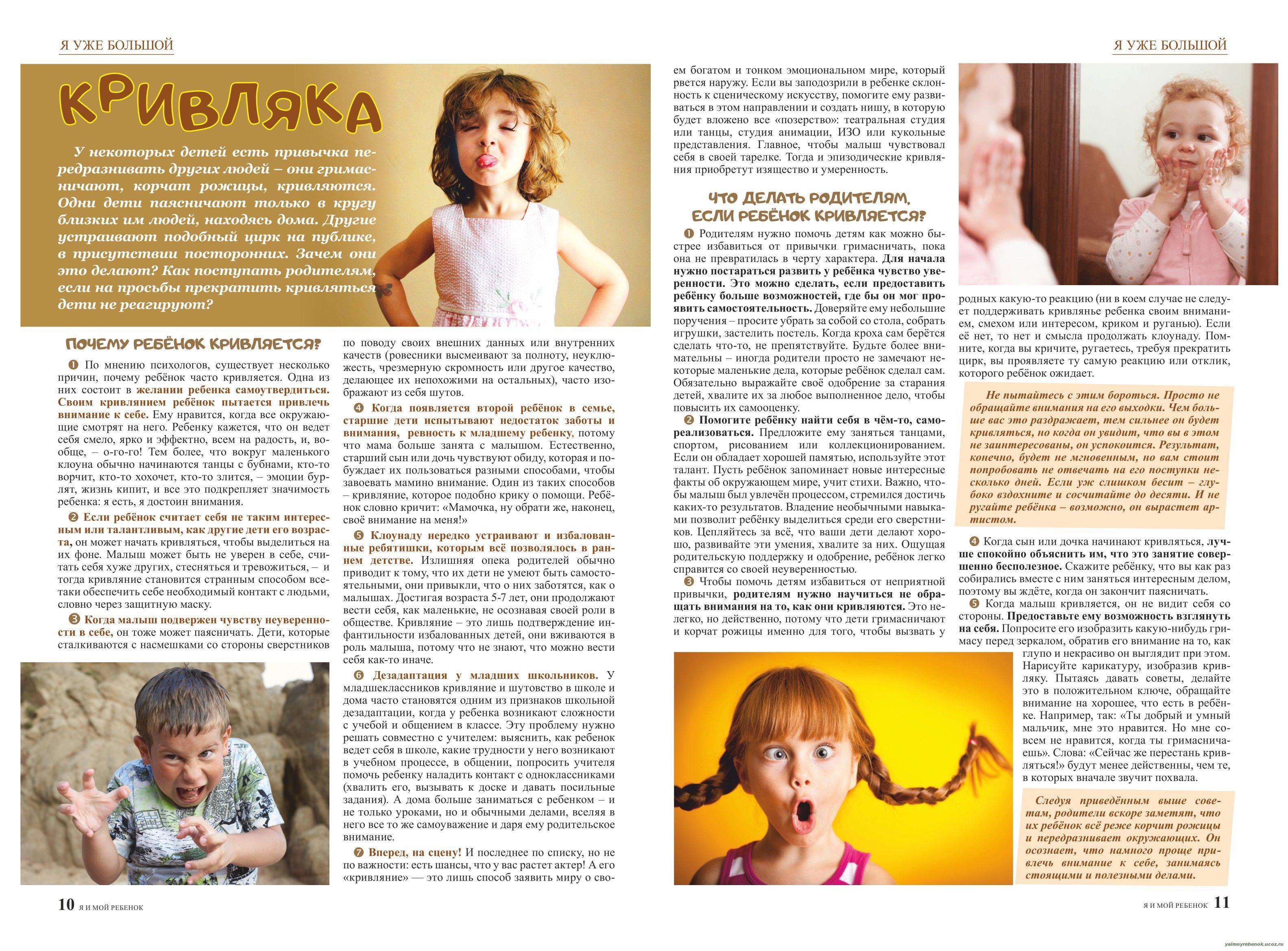 Что нужно (какие документы чтобы прописать ребенка) 25