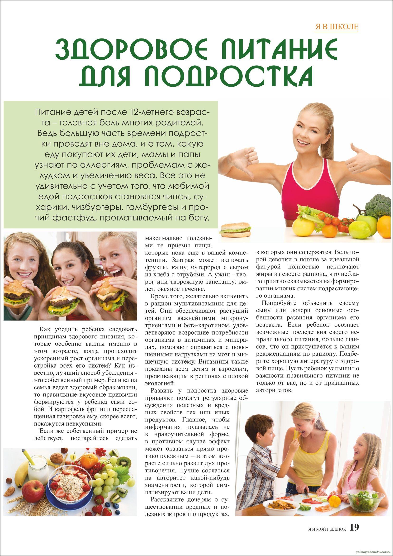 Система Похудения Для Подростка. Диета для подростков разного возраста: правила, разрешенные и запрещенные продукты, меню на неделю