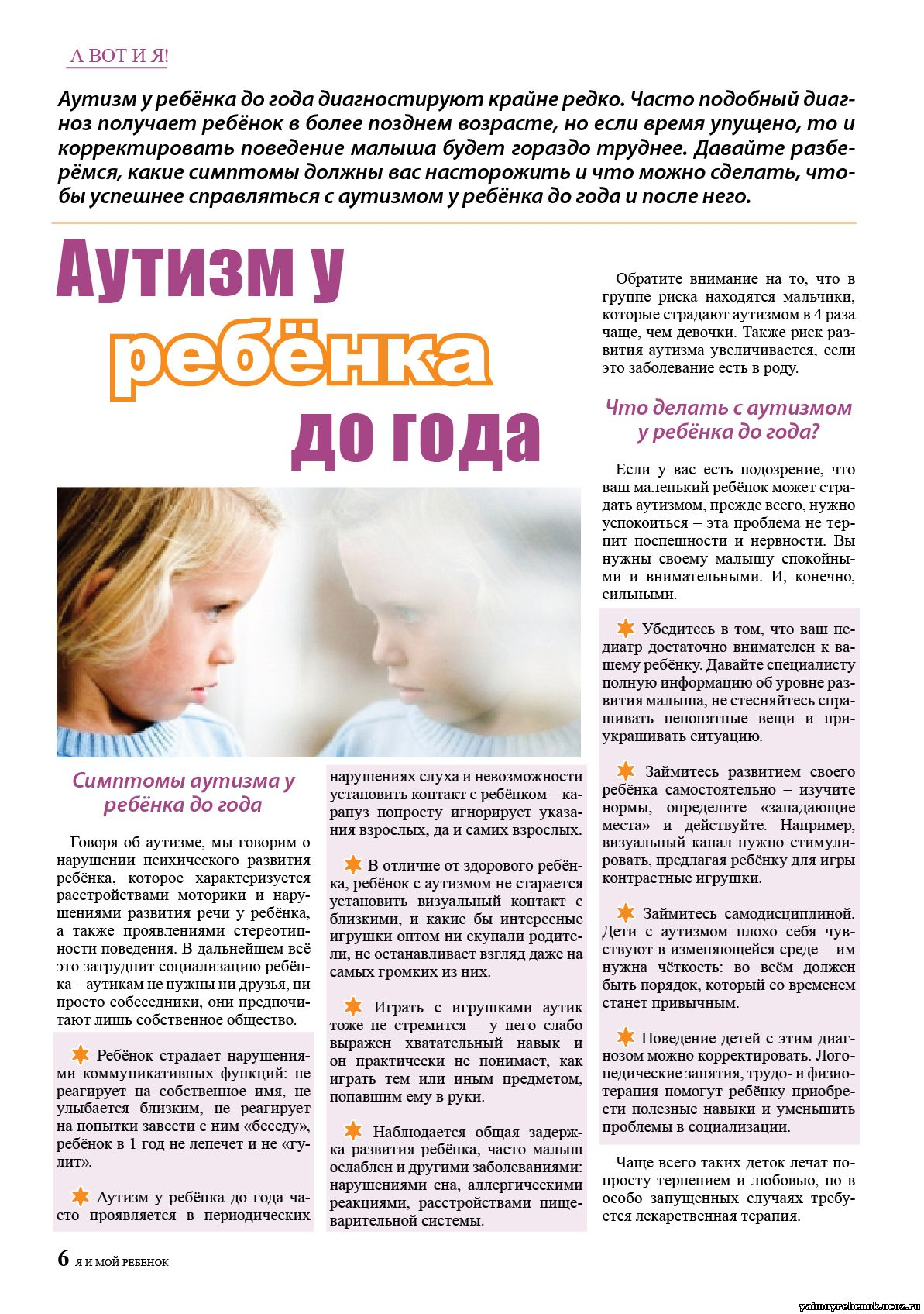 a report on the childhood disease autism Conclusion the observation in this case report and in two previous reports which documented association between oculocutaneous albinism and childhood autism both in the affected individuals and families of individuals with childhood autism, raises the question of a possible genetic and clinical association between oculocutaneous albinism and childhood autism.
